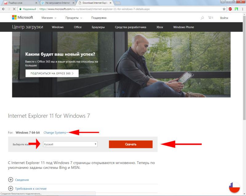 Why can not I install Explorer 11  Install Internet Explorer