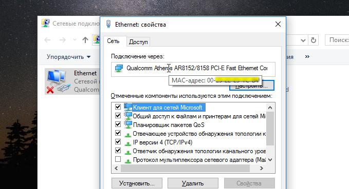 смена mac адреса сетевой карты linux кредит на авто в узбекистане 2020 год спарк